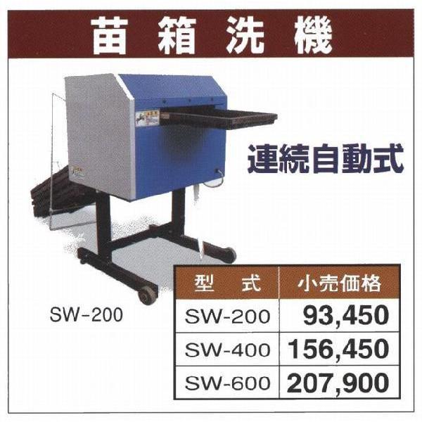 【送料無料】笹川 苗箱洗器 SW200