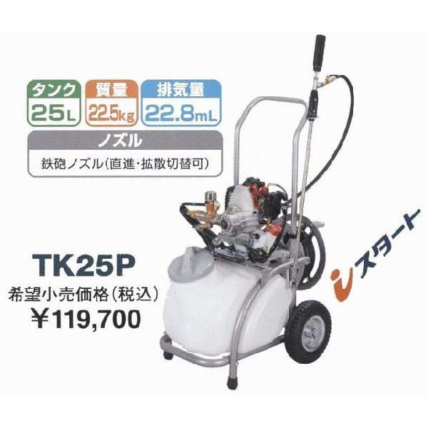 共立 やまびこ タンクキャリー動噴 TK25P