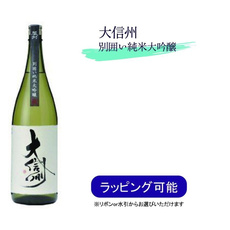 日本酒 大信州 別囲い純米大吟醸 720ml 冷酒 kakuuchi