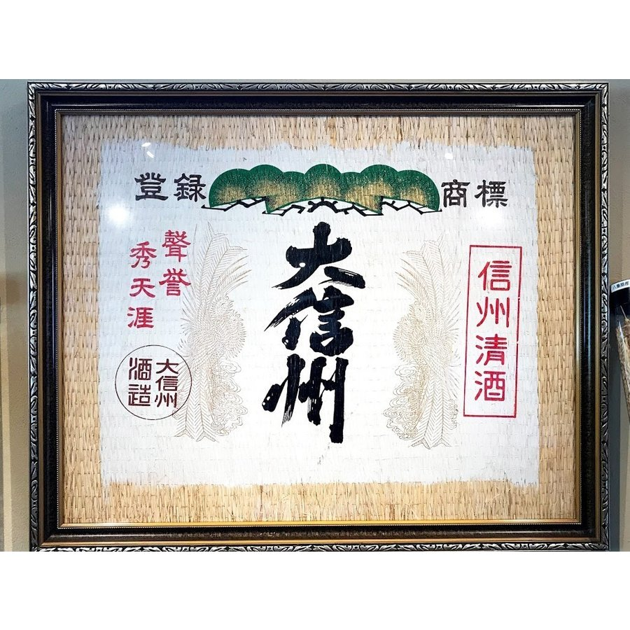 日本酒 大信州 超辛口純米吟醸 冷酒 生酒 720nl kakuuchi 02