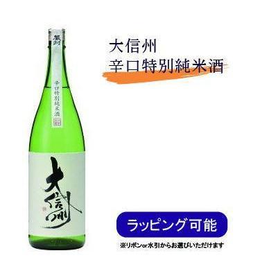 日本酒 大信州 辛口特別純米酒 冷酒 燗 720ml|kakuuchi