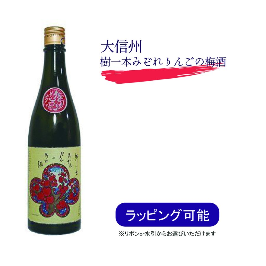日本酒 梅酒 大信州 樹一本みぞれりんごの梅酒 越ちひろ 純米吟撰 南高梅 720ml kakuuchi