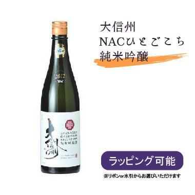 日本酒 大信州 NACひとごこち 純米吟醸 720ml 冷酒 燗|kakuuchi