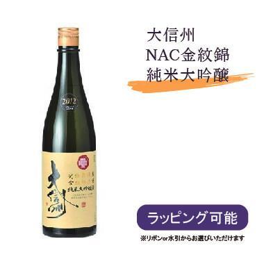 日本酒 大信州 NAC金紋錦 純米大吟醸 720ml 冷酒 燗 kakuuchi