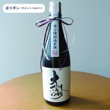 日本酒 大信州 NAC金紋錦 純米大吟醸 720ml 冷酒 燗 kakuuchi 05