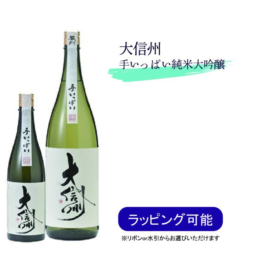日本酒 大信州 手いっぱい 純米大吟醸 720ml 生酒 冷酒 お中元|kakuuchi