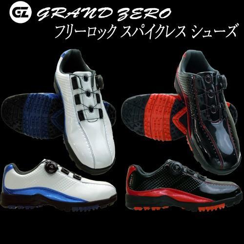 グランドゼロ スパイクレス ゴルフシューズ GZS-016 新登場 フリーロックシステム搭載 楽々幅広4Eサイズ 送料無料 ゴルフ用品 紐なしですぐ履ける 正規激安