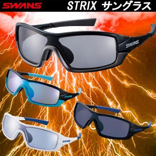 SWANS スワンズ STRIX ストリックス サングラス スポーツグラス ゴルフ用 サングラス I-0151 I-0167 I-0714 I-1101 冷感