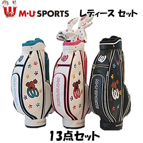 MU SPORTS MUスポーツ レディース13点セット ヘッドカバー付き キャディバック付き ハーフセット スターターセット 703W6900
