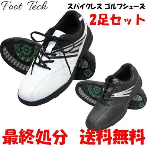 2足まとめ買い Foot Tech 格安店 フットテック 初回限定 スパイクレス テニスシューズ タウンシューズとしても最適 FT-202 ゴルフシューズ