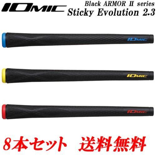8本セット ふるさと割 イオミックIOMIC ブラックアーマー2 日本正規品 スティッキーエボリューション 2.3 ゴルフグリップ まとめ買いセール ランキングTOP5 ちょっと太め