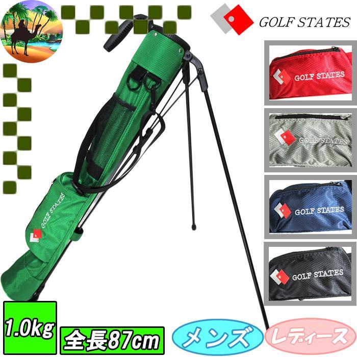 通常便なら送料無料 スタンド式キャディバッグ 販売 ゴルフステーツ スタンド式クラブケース わずか1.0kg 超軽量 クラブ5〜6本入ります