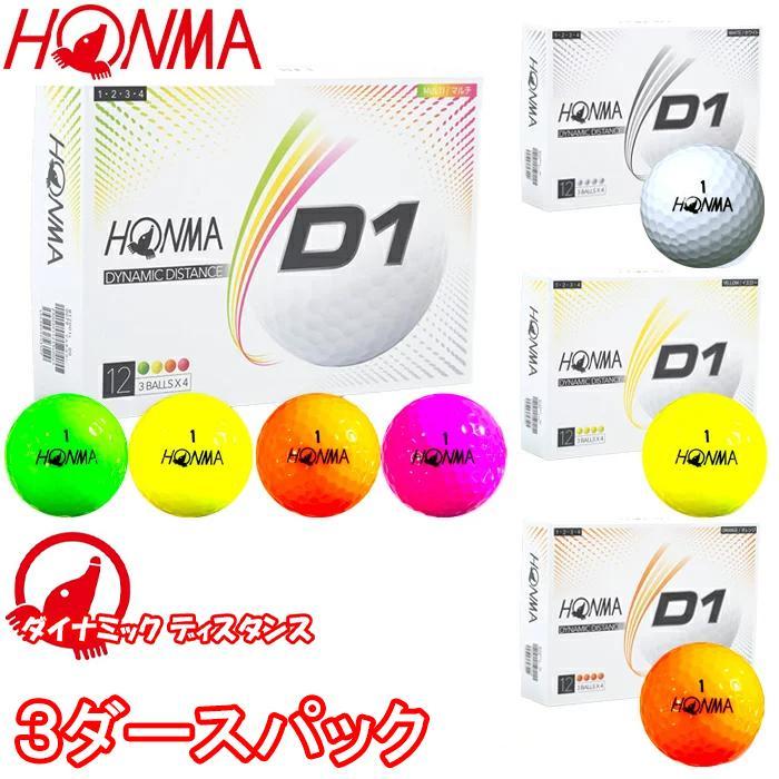 3ダースパック BT2001 ホンマゴルフ D1 ダイナミックディスタンス 即納 送料無料お手入れ要らず ゴルフ HONMA 本間 ゴルフボール まとめ買い