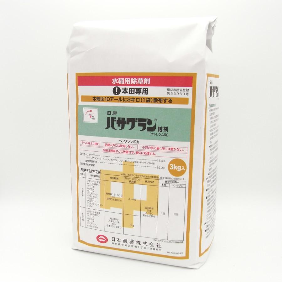 有効期限2025年10月 NEW 数量限定アウトレット最安価格 ARRIVAL 除草剤 バサグラン粒剤 ケース特価 3kg×8袋