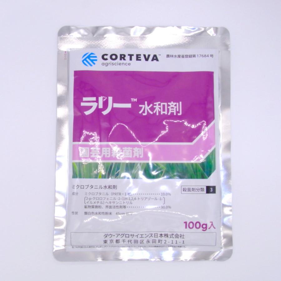 引き出物 期間限定の激安セール ラリー水和剤 100g