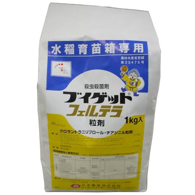 殺虫殺菌剤 ブイゲットフェルテラ粒剤 1kgX12袋