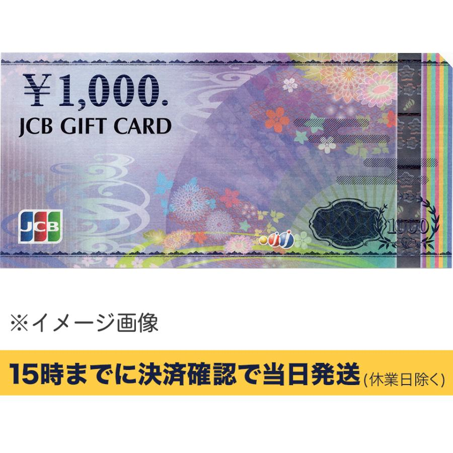 人気ブランド JCBギフトカード 1000円 格安激安 有効期限:なし