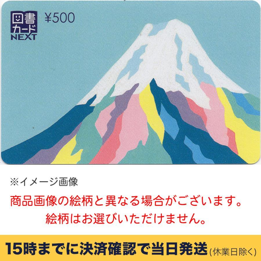 図書カードNEXT 販売 500円 ポイント支払い 銀行振込決済 送料190円〜 条件付き送料無料 コンビニ決済OK 出色