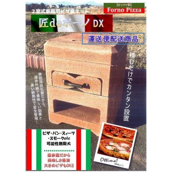 ピザ窯 交換無料 匠deボーノDXタイプ 遠赤発砲溶岩石製 粗品付き 関西は送料込 関東 マート 中部