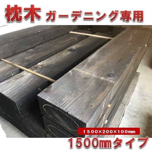 枕木 アンティーク調1500mm ダークブラウン単品 東名阪は送料込み 運送便で納品日指定OK 保証 引き出物