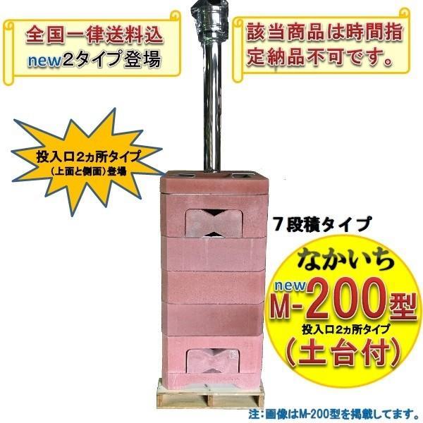 焼却炉 なかいち newM-200型(土台付) 全国一律送料込