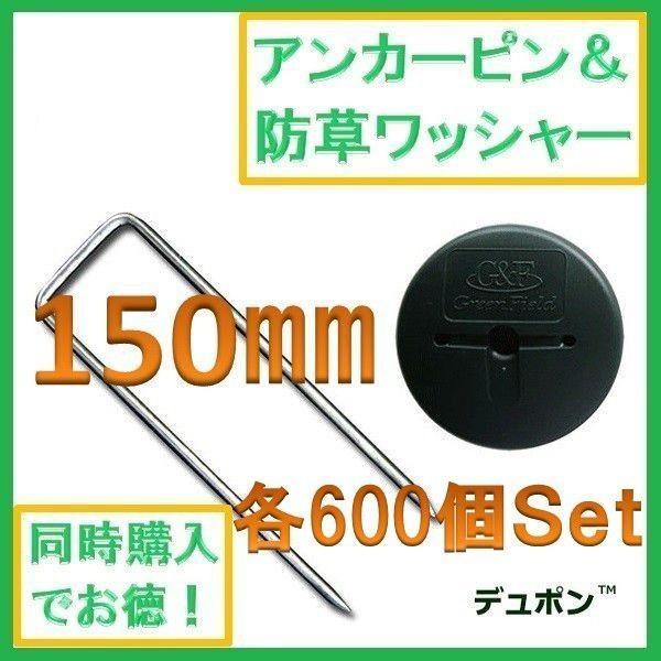 【送料込】「ザバーン用・コ型止めピン150mm+防草ワッシャー」各600個Set