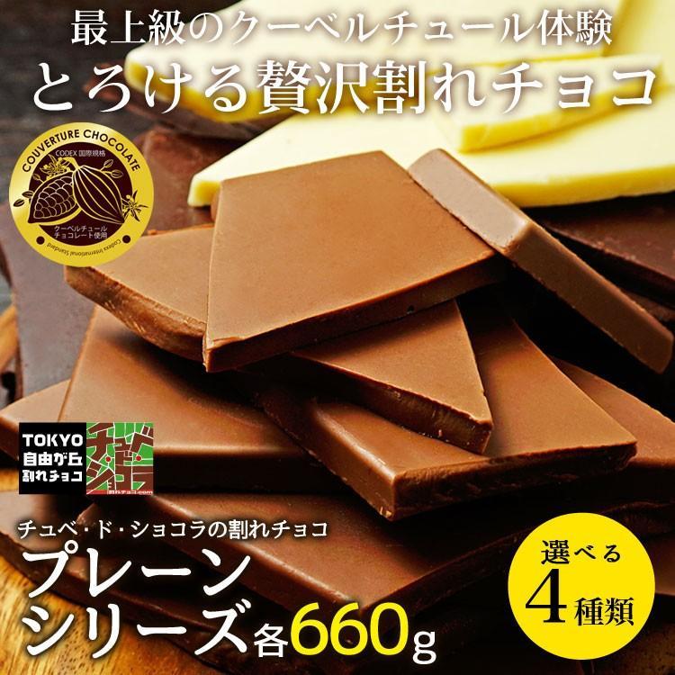 割れチョコ チョコレート プレーン 各660g 選べる4種類 チョコ ミルク 国内即発送 ※ギフトラッピング不可 ホワイト ビター ハイビター 完売