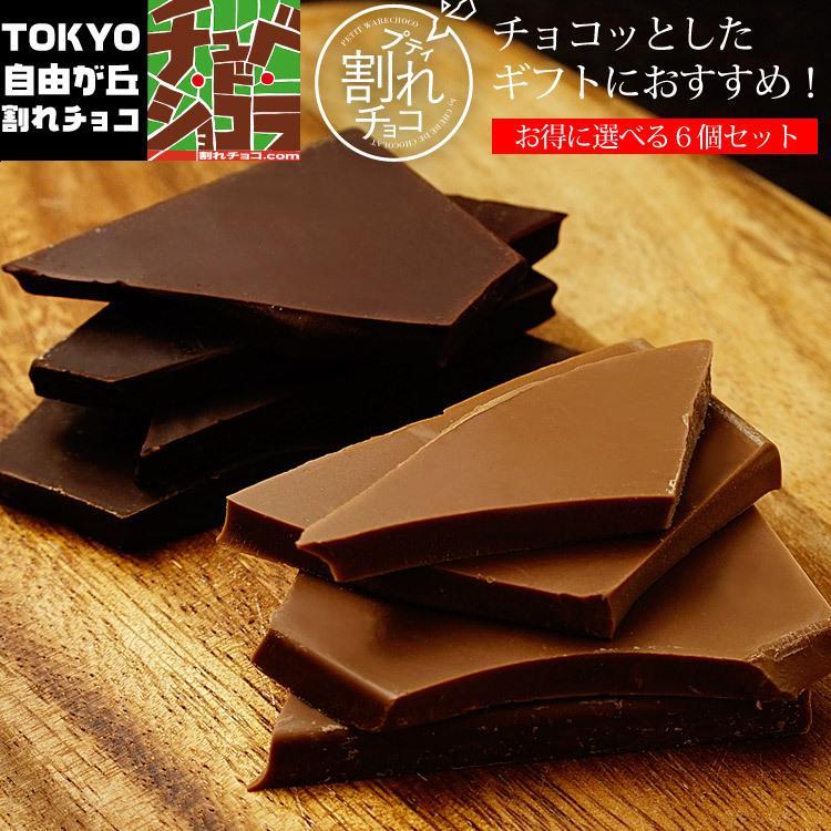チョコレート 自由が丘