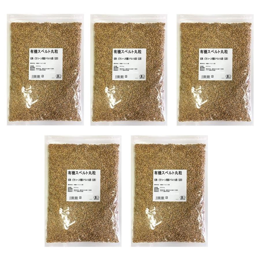 有機スペルト小麦丸粒4.5kg 900g×5袋 低廉 ドイツ産 送料無料/新品 本場