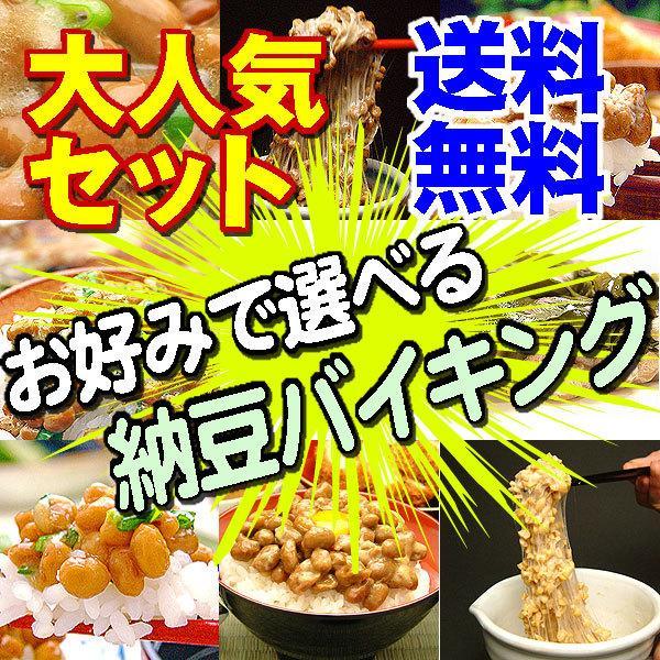 納豆 5☆好評 激安特価品 お好み国産納豆バイキングセット
