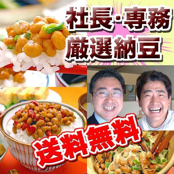 人気激安 納豆屋の社長と専務推薦の国産納豆セット お求めやすく価格改定