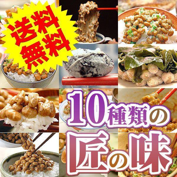 納豆 10種の納豆の味が楽しめる 入荷予定 贈り物 よくばり国産納豆セット
