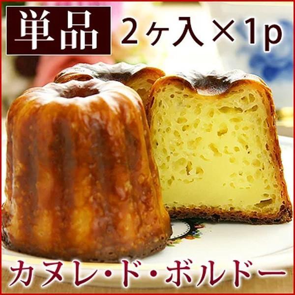 カヌレ 2個入×1パック スイーツ プレゼント ギフト かぬれ 祝開店大放出セール開催中 焼き菓子 蔵