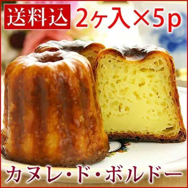 カヌレ 新作販売 2個入×5パック セール特別価格 スイーツ プレゼント ギフト 焼き菓子 かぬれ