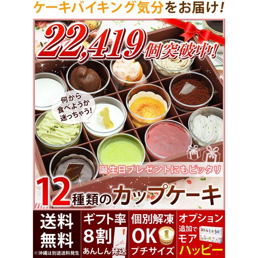 誕生日プレゼント 女性 12種類のカップケーキ 母 誕生日 ケーキ プレゼント お祝い お礼 バースデー スイーツ ギフト セット kamasho 11