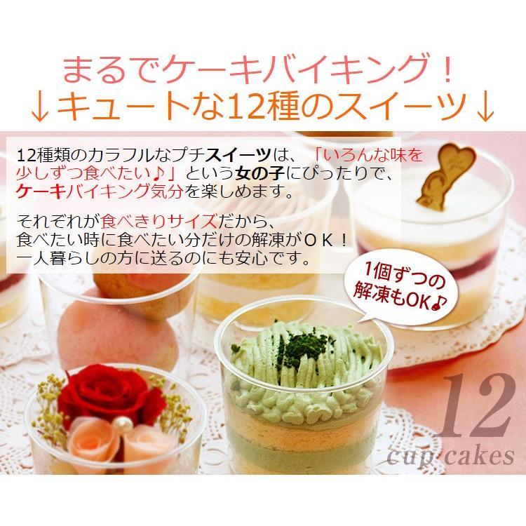 誕生日プレゼント 女性 12種類のカップケーキ 母 誕生日 ケーキ プレゼント お祝い お礼 バースデー スイーツ ギフト セット kamasho 05