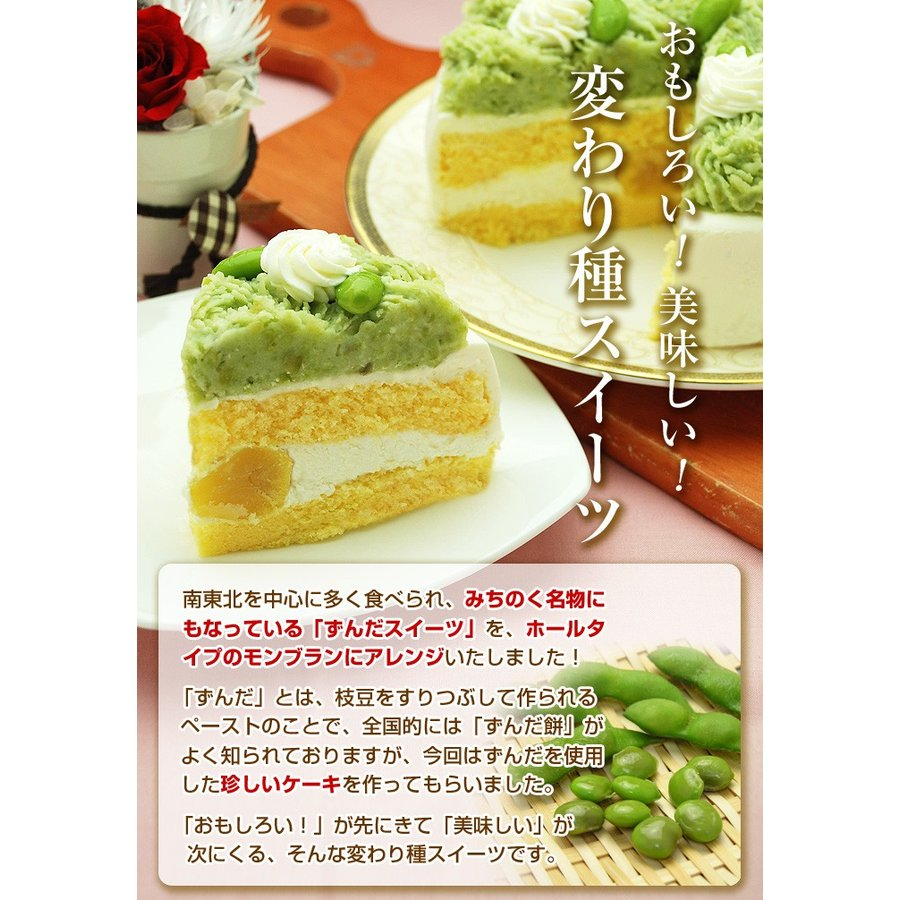 誕生日プレゼント 女性 誕生日ケーキ 母 ずんだモンブラン ケーキ おもしろ 誕生日 プレゼント ギフト スイーツ kamasho 03