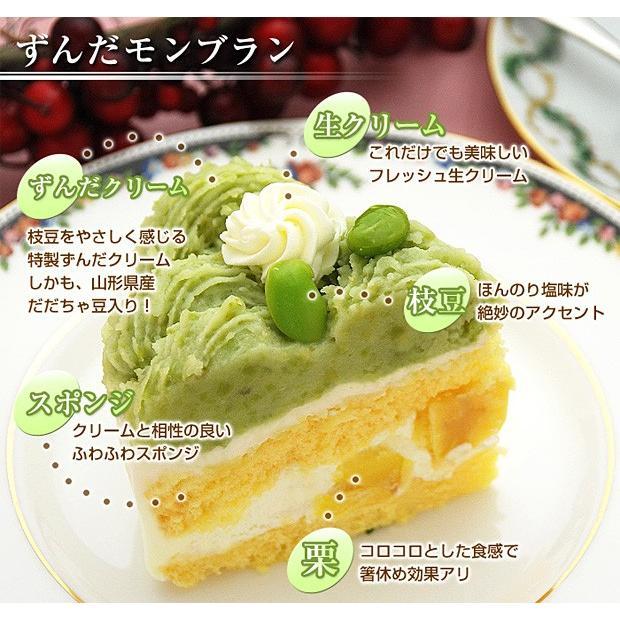 誕生日プレゼント 女性 誕生日ケーキ 母 ずんだモンブラン ケーキ おもしろ 誕生日 プレゼント ギフト スイーツ kamasho 05