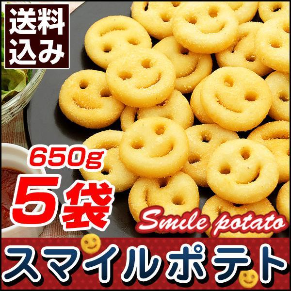 スマイルポテト マッケイン 冷凍食品 フライドポテト フレンチフライ ポテトフライ フレンチフライドポテト パーティー 弁当 オードブル 650gを5袋|kamasho