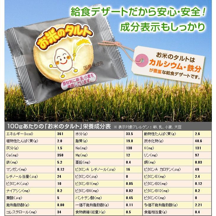 お米のタルト 6ヶ入×4パック 計24ヶ 学校給食 デザート 給食|kamasho|06