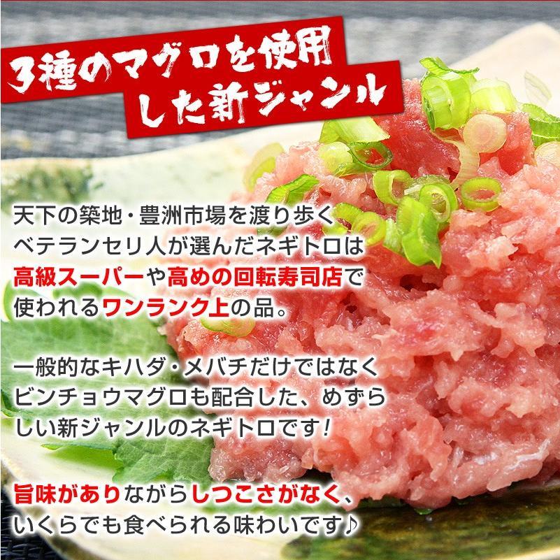 ねぎとろ ネギトロ 業務用 マグロ ネギトロ丼 手巻き寿司 冷凍 600g (300gを2P) kamasho 03