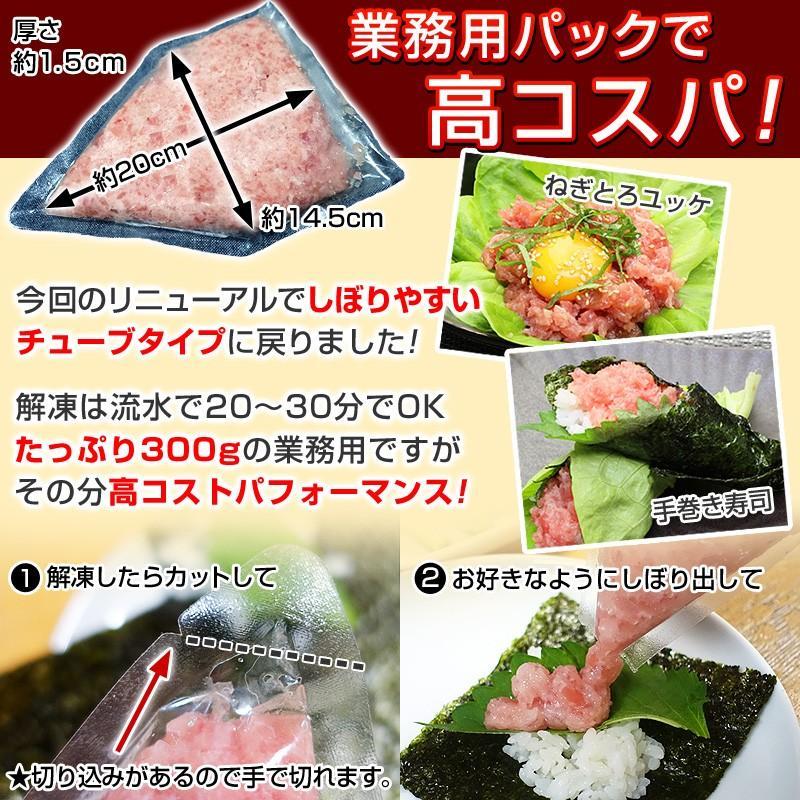 ねぎとろ ネギトロ 業務用 マグロ ネギトロ丼 手巻き寿司 冷凍 600g (300gを2P) kamasho 05