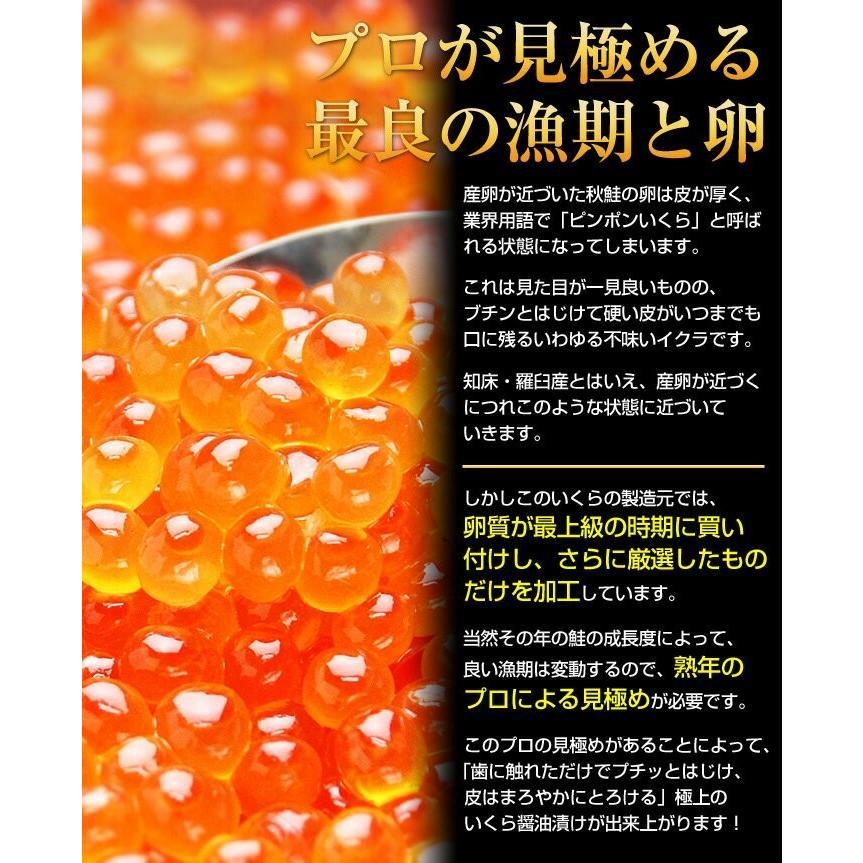 お中元 お中元ギフト 御中元 いくら 醤油漬け 北海道 甘口 特選品 200gを3箱 計600g kamasho 06