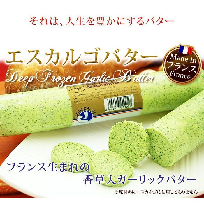 エスカルゴバター ガーリックバター 香草バター バター 250g 1本|kamasho|02