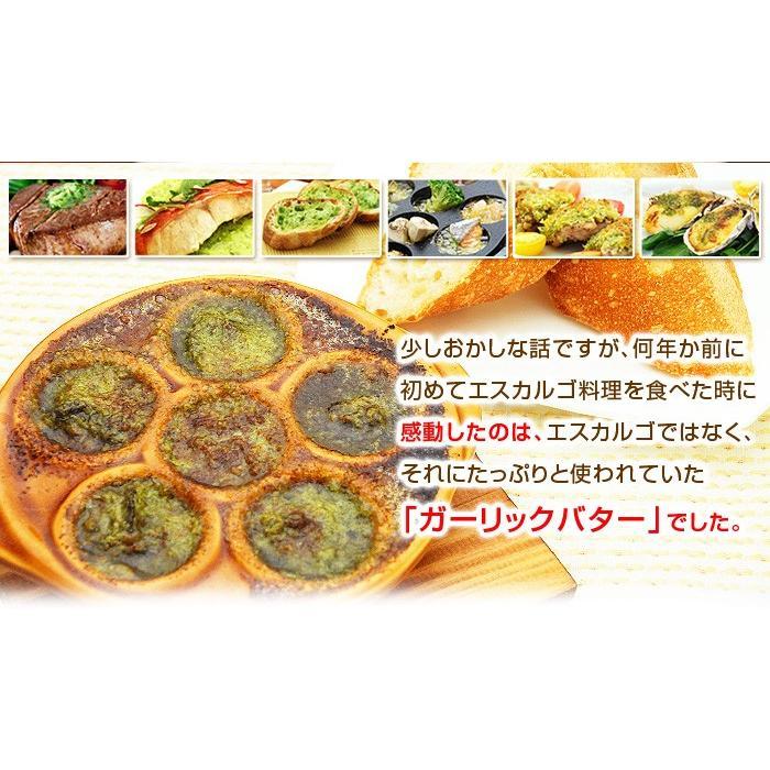 エスカルゴバター ガーリックバター 香草バター バター 250g 1本|kamasho|03