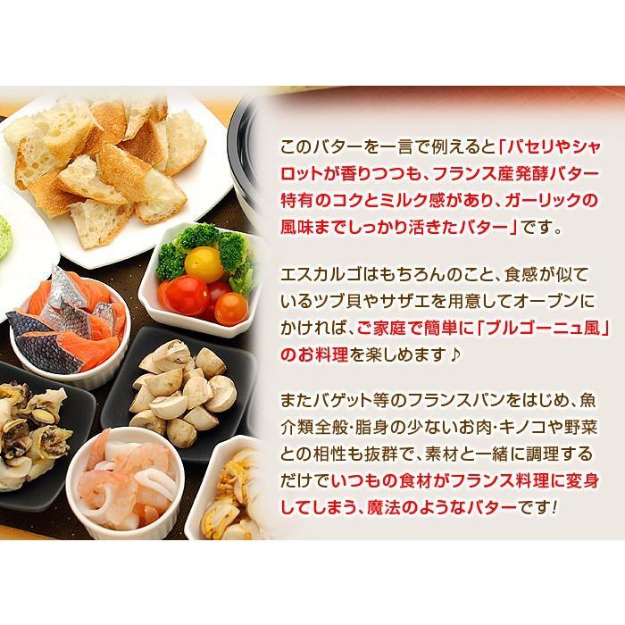 エスカルゴバター ガーリックバター 香草バター バター 250g 1本|kamasho|05