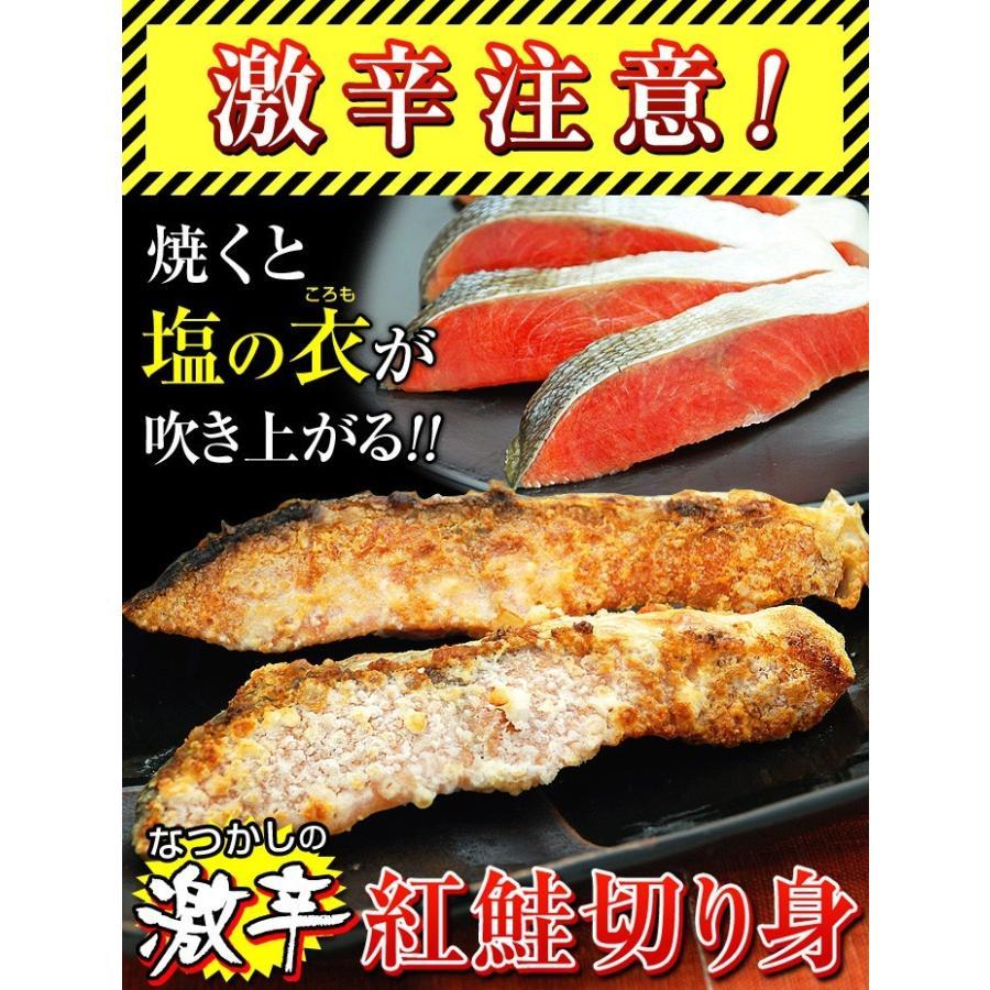 激辛 鮭 サケ 紅鮭 切り身 10パックセット 大辛 しょっぱい 【尾に近い部分も1から2切入ります】|kamasho|02