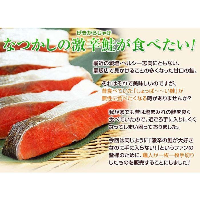 激辛 鮭 サケ 紅鮭 切り身 10パックセット 大辛 しょっぱい 【尾に近い部分も1から2切入ります】|kamasho|03