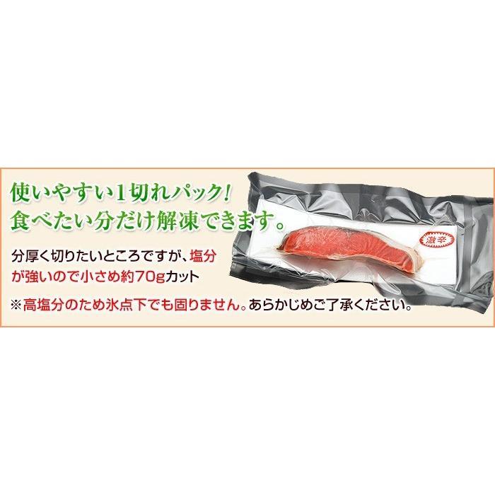 激辛 鮭 サケ 紅鮭 切り身 10パックセット 大辛 しょっぱい 【尾に近い部分も1から2切入ります】|kamasho|07