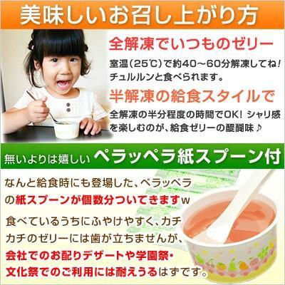 学校 給食 ゼリー 4種セット アセロラゼリー はちみつレモンゼリー ワインゼリー 青りんごゼリー 各5個 計20個 kamasho 02